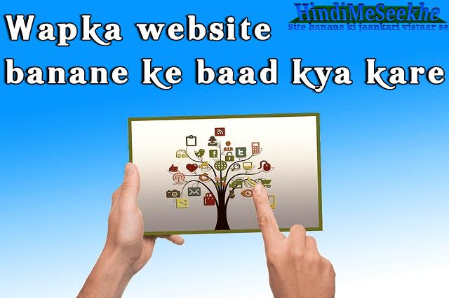 wapka-website-banane-ke-baad-kya-kare