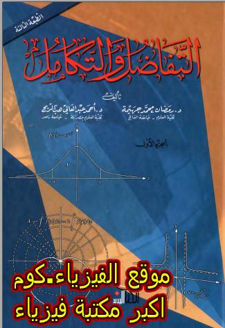 كتاب تفاضل وتكامل1 pdf كاملاً برابط مباشر