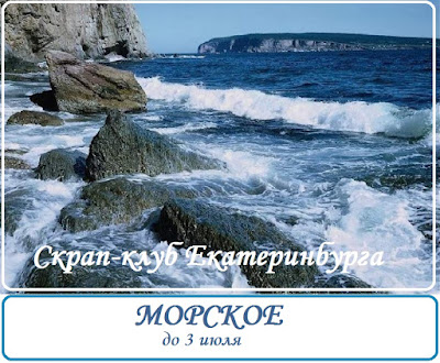 Морское