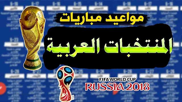 مواعيد مباريات المنتخبات العربية كأس العالم 2018