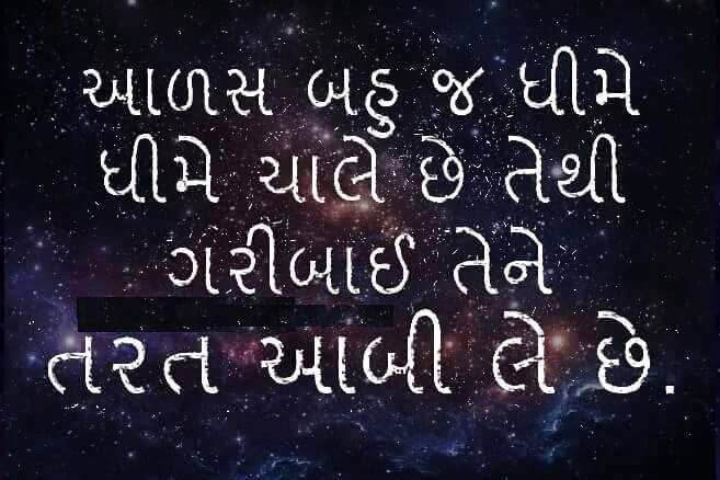 Whatsapp Status Messages Quotes Dp In Gujarati Language 2015