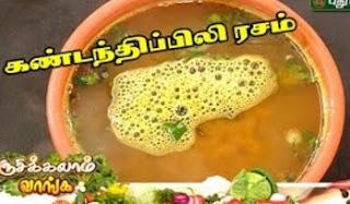 Kandathippili Rasam Recipe | Rusikkalam Vanga 26-04-2017 Puthuyugam Tv