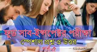 WB PSC FOOD Sub Inspector Exam Questions PDF Dawnload in Bengali