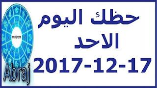 حظك اليوم الاحد 17-12-2017