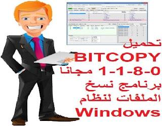 تحميل BITCOPY 1-1-8-0 مجانا برنامج نسخ الملفات لنظام Windows
