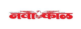 Read Navakal Marathi ePaper Online