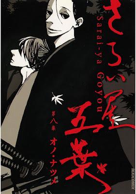 [Manga] さらい屋五葉 第01-08巻 [Saraiya Goyou Vol 01-08] Raw Download