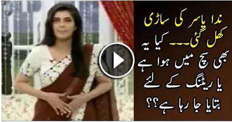 Entertainment, nida yasir, nida yasir saree fallen video,
