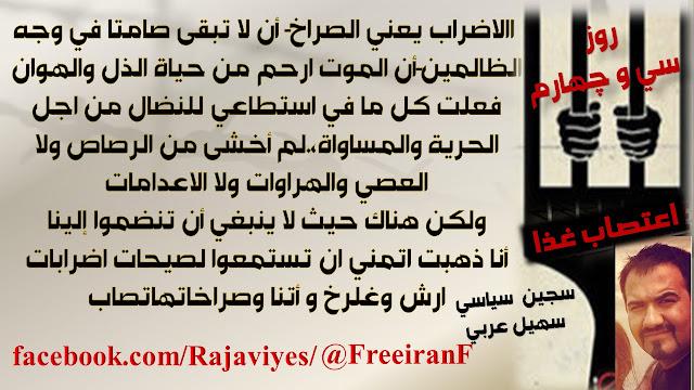 سجین السياسي «سهيل عربي