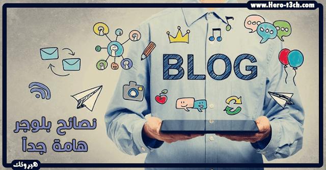 نصائح بلوجر هامة للمدونين