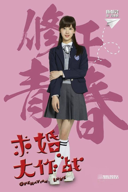 Chen Du Ling Operation Love