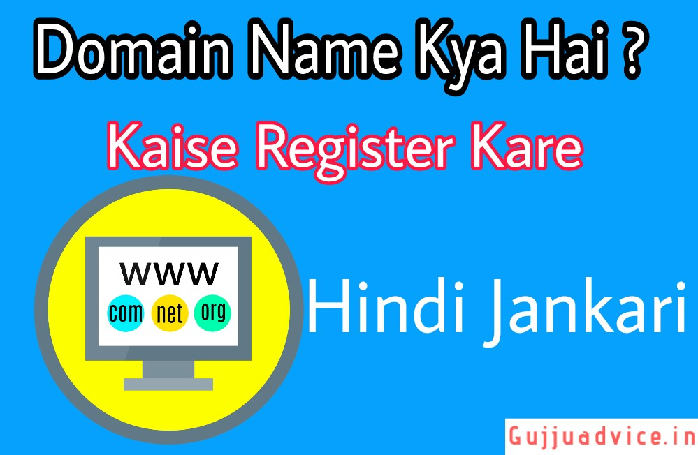 Domain Name Kya Hai Or Domain Kaise Register Kare