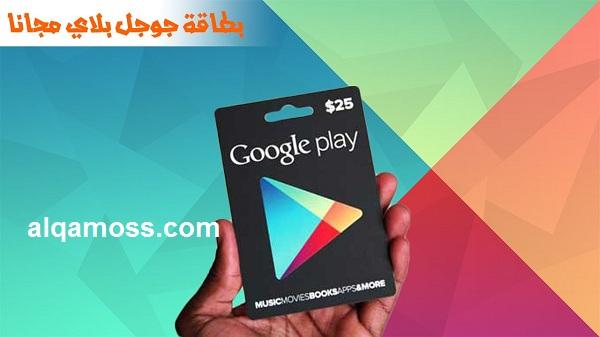 اسهل طريقة لربح بطاقات جوجل بلاي مشحونة مجانا