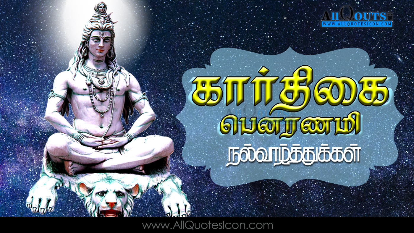 Karthigai Pournami Tamil Best Wishes Pictures Famous Karthigai Purnami Greetings Tamil Kavithaigal Messages Online Images Www Allquotesicon Com Telugu Quotes Tamil Quotes Hindi Quotes English Quotes