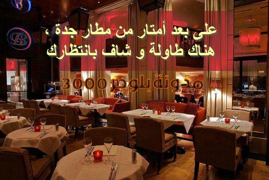 نموذج افكار تسويقية للمطاعم و عبارات تسويقية للمطاعم