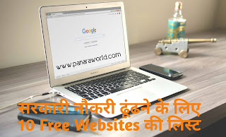Top 10 Sarkari Nukari Ke Liye Best Websites