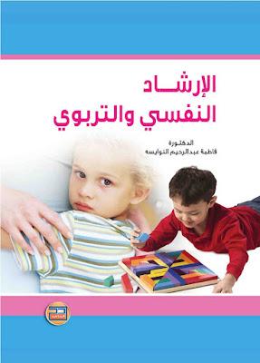 كتاب الإرشاد النفسي والتربوي _______ ______ _________01.jpg