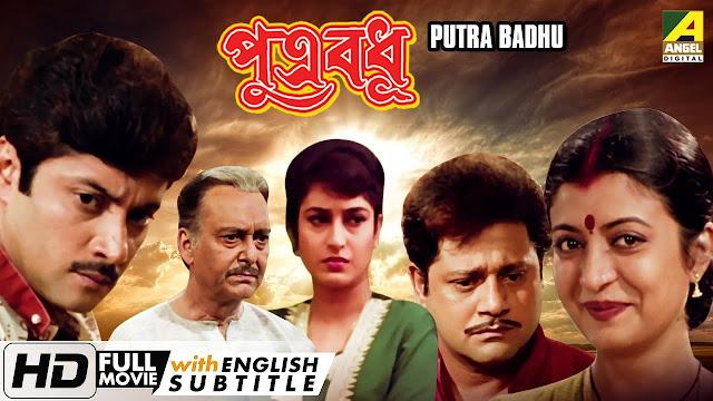 Putra Badhu (1998) Bengali Movie Full DVDRip 720p