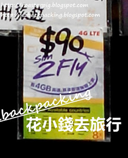 sim2fly香港版亞洲上網卡