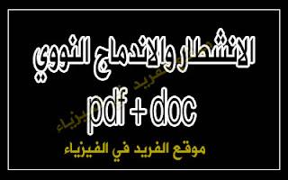 تحميل كتاب الانشطار والاندماج النووي pdf + doc