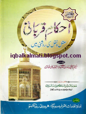 Ahkaam e Qurbani by Ashraf Ali Thanvi PDF Download