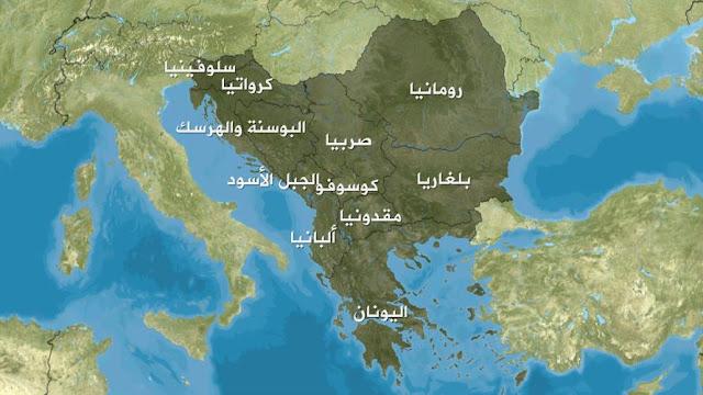 دول شبه جزيرة البلقان (البلقان تعني: الجبال المنحدرة المغطاة بالغابات)