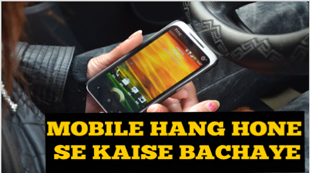 5 Tips Mobile Phone Hang Problem Ko Thik Kare