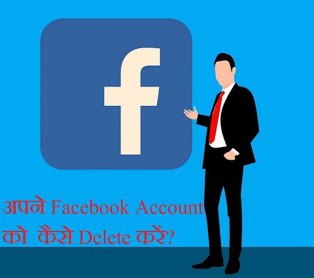 अपने Facebook Account को  कैसे Delete करें?