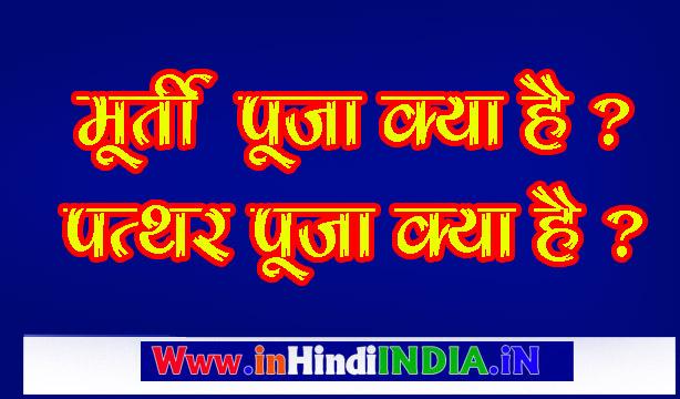 Murti pooja kya hai patthar pooja kya aatm dhyan kya hai