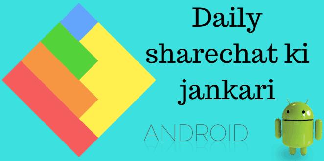 शेयर चैट एप्प क्या है? daily sharechat ki jankari
