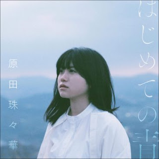 Download [Mini Album] Suzuka Harada – Hajimete no Ao [MP3/320K/ZIP]
