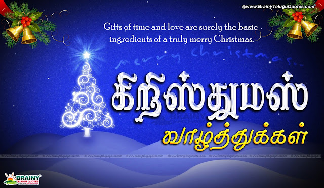 Best Christmas Latest Tamil Greetings, Latest Christmas Online Quotes Greetinigs