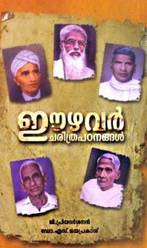 The history of Eezhava community in Kerala