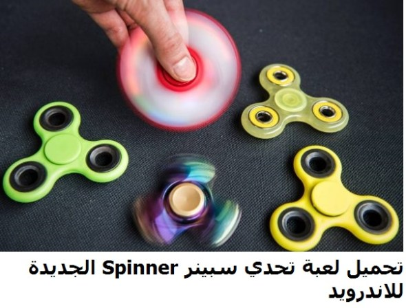 تحميل لعبة تحدي سبينر Spinner الجديدة للاندرويد