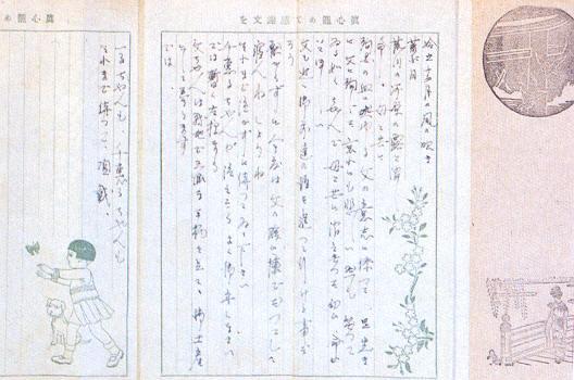 Carta que escribió Fuji a su hija mayor
