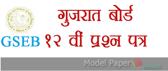 gujarat board 12th model paper 2019 - gseb 12th hsc sample question paper 2019