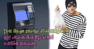 Several incidents of ATM cash robberies during long series of holidays ... from Rajagiriya, Kalubowila