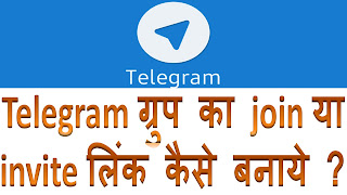 How to get invite or join link of telegram group -hindi | Telegram group ka invite link Kaise banaye