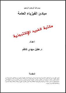تحميل كتاب مبادئ الفزياء العامة pdf برابط مباشر ،  الدكتور . عقيل مهدي كاظم برابط مباشر مجانا، اساسيات الفيزياء العامة