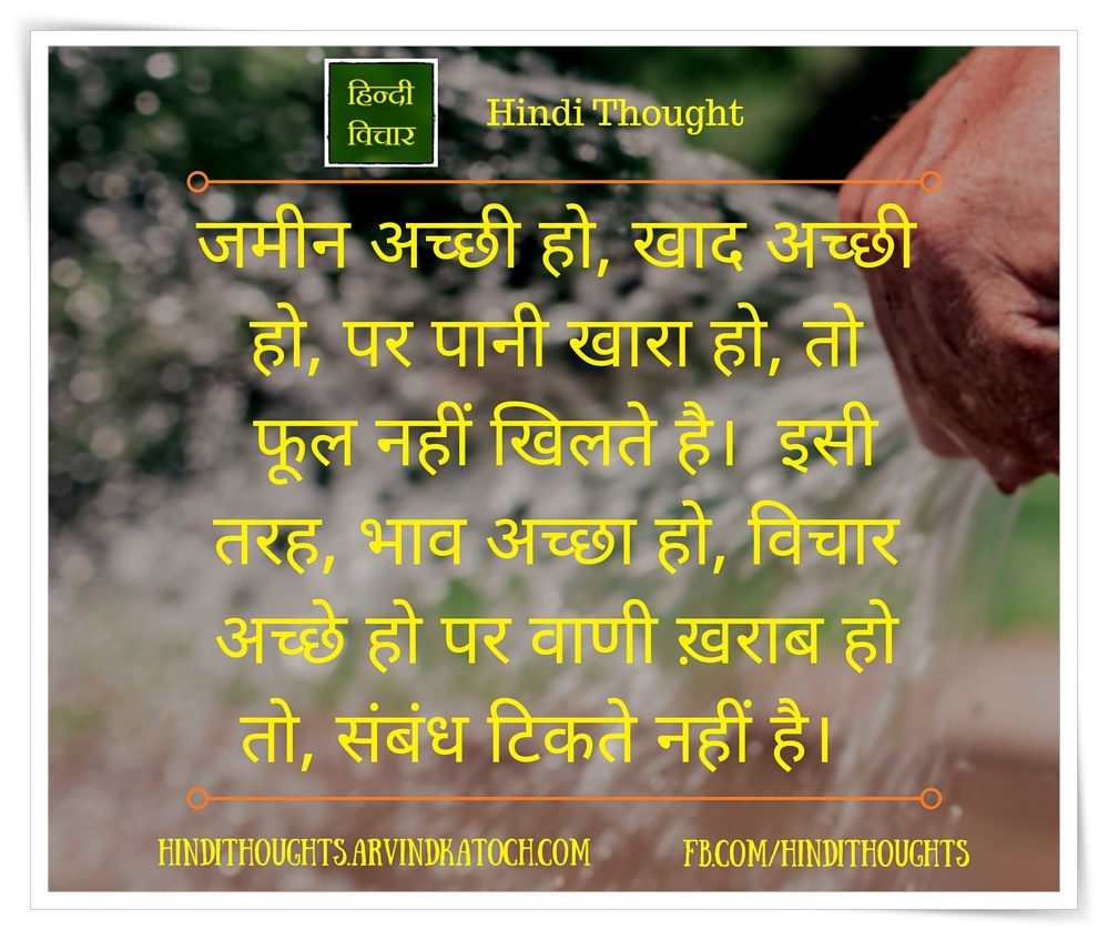 Hindi Thought Image When The Ground Is Good Compost Is Good