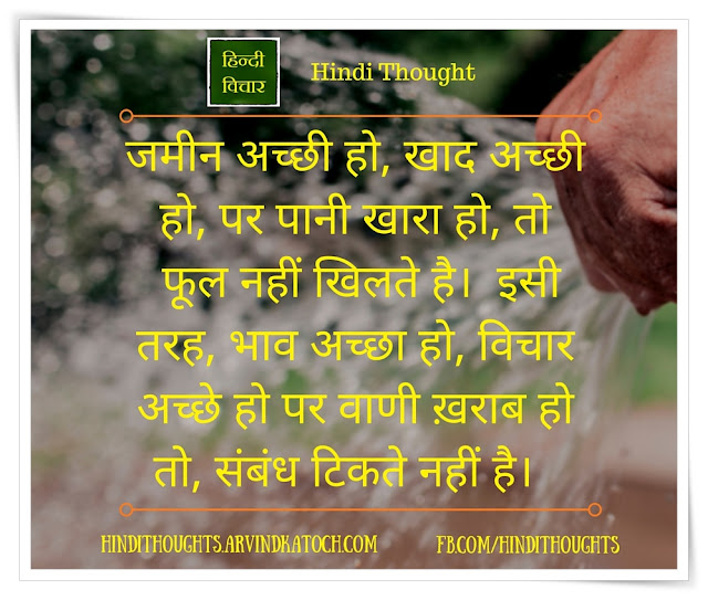 Hindi Thought, Image, ground, good, compost, जमीन, अच्छी, खाद, अच्छी, Hindi, Quote,