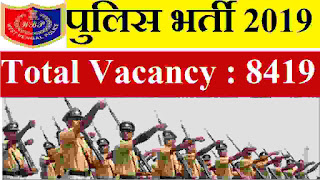 WB Police Department Recruitment 2019