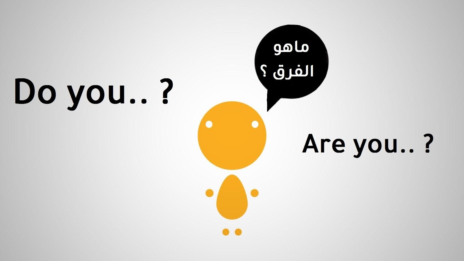 الفرق بين ..Do you و ..Are you في اللغة الانجليزية