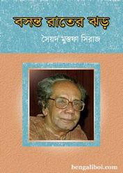 Basanta Rater Jhor by Syed Mustafa Siraj