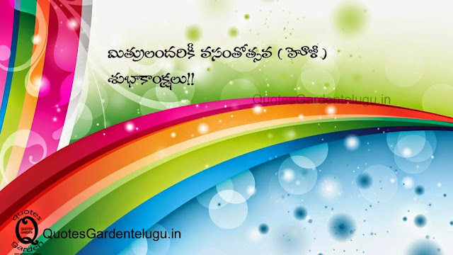 Telugu Holi Greetings, Telugu Holi wishes, Telugu Holi sms, Telugu Holi messages, Telug HOli pics, Telug Holi images