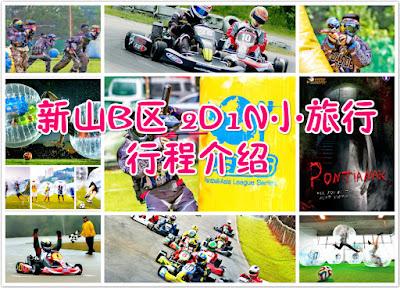 新山B区 2D1N Itinerary