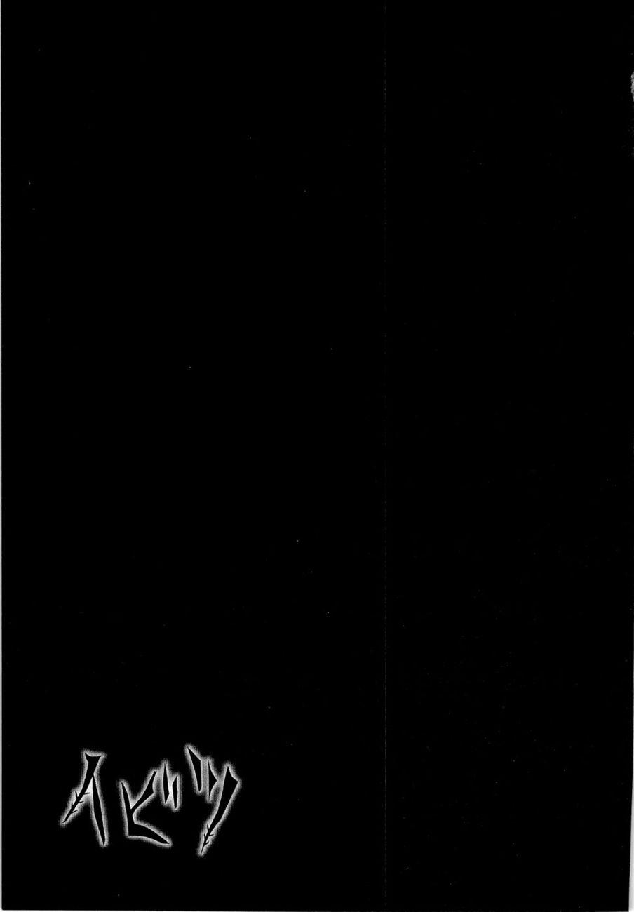 Ibitsu chap 1 trang 34