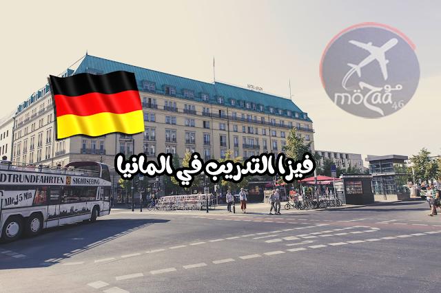 تاشيرة التدريب في المانيا و كيف تتتحصل عليها