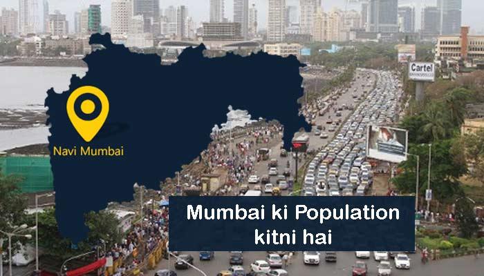 मुंबई की कुल जनसंख्या कितनी है? Mumbai ki jansankhya kitni hai