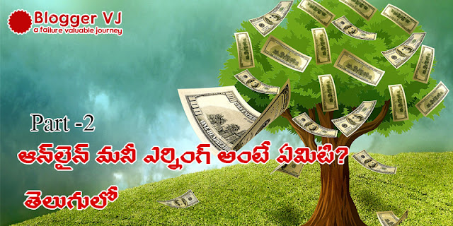 What is Online Money Earning in telugu part -2